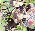 葉桜と魔笛 太宰治+紗久楽さわ 乙女の本棚シリーズ
