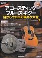 打田十紀夫直伝!アコースティック・ブルース・ギター 目からウロコの楽ネタ大全 DVD、CD付