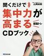 聞くだけで集中力が高まる「超脳トレ」CDブック