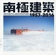 南極建築 1957-2016