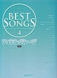 BEST SONGS アイドルグループ<新版> (4)