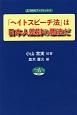 「ヘイトスピーチ法」は日本人差別の悪法だ