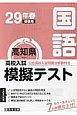 高知県 高校入試模擬テスト 国語 平成29年