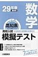 高知県 高校入試模擬テスト 数学 平成29年