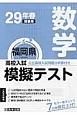 福岡県 高校入試模擬テスト 数学 平成29年