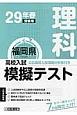 福岡県 高校入試模擬テスト 理科 平成29年