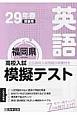 福岡県 高校入試模擬テスト 英語 平成29年