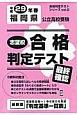福岡県 公立高校受験 志望校合格判定テスト 最終確認 平成29年 合格判定テストシリーズ