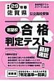 佐賀県 公立高校受験 志望校合格判定テスト 最終確認 平成29年 合格判定テストシリーズ