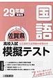 佐賀県 高校入試模擬テスト 国語 平成29年春受験用