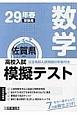 佐賀県 高校入試模擬テスト 数学 平成29年春受験用
