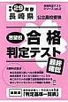 長崎県 公立高校受験 志望校合格判定テスト 最終確認 平成29年 合格判定テストシリーズ