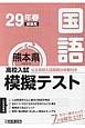 熊本県 高校入試模擬テスト 国語 平成29年春受験用
