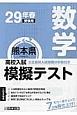 熊本県 高校入試模擬テスト 数学 平成29年春受験用