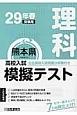 熊本県 高校入試模擬テスト 理科 平成29年春受験用