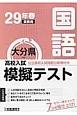 大分県 高校入試模擬テスト 国語 平成29年春受験用