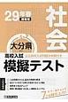 大分県 高校入試模擬テスト 社会 平成29年春受験用