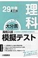 大分県 高校入試模擬テスト 理科 平成29年春受験用
