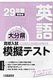 大分県 高校入試模擬テスト 英語 平成29年春受験用
