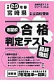 宮崎県 公立高校受験 志望校合格判定テスト 最終確認 平成29年 合格判定テストシリーズ