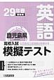 鹿児島県 高校入試模擬テスト 英語 平成29年春受験用