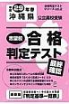 沖縄県 公立高校受験 志望校合格判定テスト 最終確認 平成29年 合格判定テストシリーズ