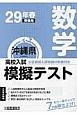 沖縄県 高校入試模擬テスト 数学 平成29年春受験用