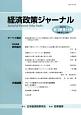 経済政策ジャーナル 12-1・2