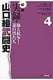劇画 実録・山口組武闘史 血と抗争!菱の男たち (4)