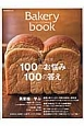 Bakery book (10)