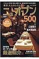 東京 大人のレストラン ニューオープン 2017