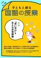 子どもと創る 国語の授業 (54)