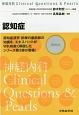 認知症 神経内科Clinical Questions & Pearls