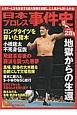 日本プロレス事件史 週刊プロレスSPECIAL(28)