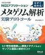 NGSアプリケーション 今すぐ始める!メタゲノム解析 実験プロトコール 実験医学別冊 ヒト常在細菌叢から環境メタゲノムまでサンプル調製と