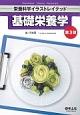 基礎栄養学<第3版> 栄養科学イラストレイテッド
