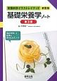 基礎栄養学ノート<第3版> 栄養科学イラストレイテッド<演習版>