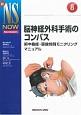 脳神経外科手術のコンパス 新・NS NOW8 術中機能・画像情報モニタリングマニュアル
