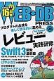 WEB+DB PRESS Webアプリケーション開発のためのプログラミング技(96)