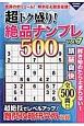 超トク盛り!絶品ナンプレ500 (7)