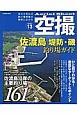 空撮 佐渡島 堤防・磯 釣り場ガイド (13)