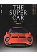 THE SUPER CAR ORIGINE スーパーカー誕生物語
