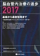 脳血管内治療の進歩 2017 基礎から最新知見まで~脳血管内治療ブラッシュアップ