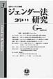 ジェンダー法研究 (3)