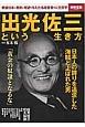 出光佐三という生き方 戦後日本に勇気と希望を与えた名経営者の人生哲学