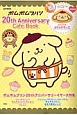 ポムポムプリン 20th Anniversary Cafe Book