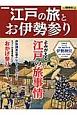 江戸の旅とお伊勢参り 別冊歴史REAL よみがえる江戸の旅事情