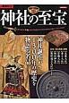 神社の至宝 別冊歴史REAL