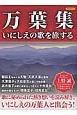万葉集 いにしえの歌を旅する 編纂1300年を迎える日本最古の歌集を徹底ガイド