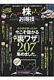 株お得技ベストセレクション お得技シリーズ78